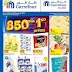 Carrefour Kuwait - 850 Fils & 1KD Offers