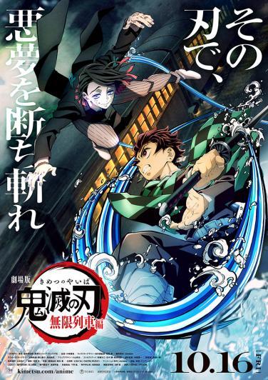 "LiSA - Homura Lyrics「Anime Film ""Demon Slayer - Kimetsu no Yaiba - The Movie: Mugen Train"" Theme Song」"