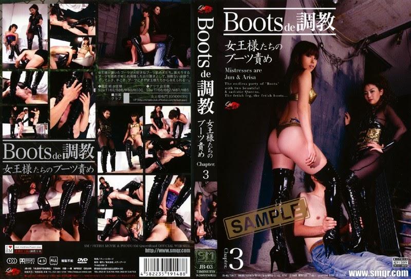 Japanese Boots Fetish 44