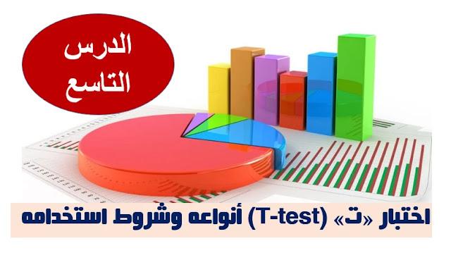 """اختبار """"ت"""" (T-test) أنواعه وشروط استخدامه"""