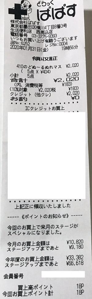 どらっぐぱぱす 西馬込店 2020/1/31 マスク購入のレシート