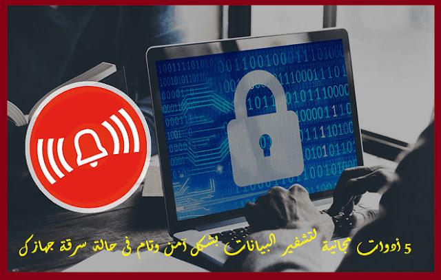 5 أدوات مجانية لتشفير البيانات بشكل آمن وتام حالة سرقة جهازك
