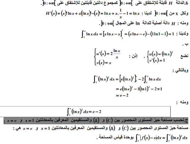امتحانات وطنية في مادة الرياضيات علوم فيزيائية 2008