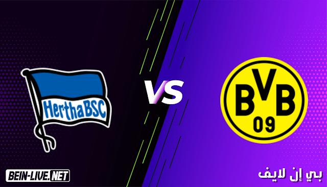 مشاهدة مباراة بروسيا دورتموند و هيرتا برلين بث مباشر اليوم بتاريخ 13-03-2021 في الدوري الالماني