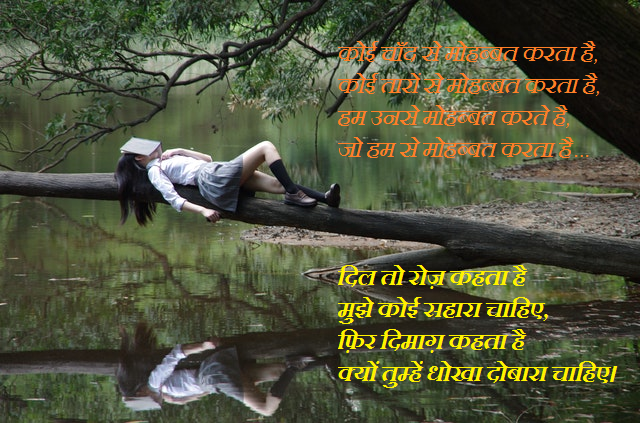 https://www.nepalishayari.com/2020/03/new-love-and-friendship-hindi-breakup.html