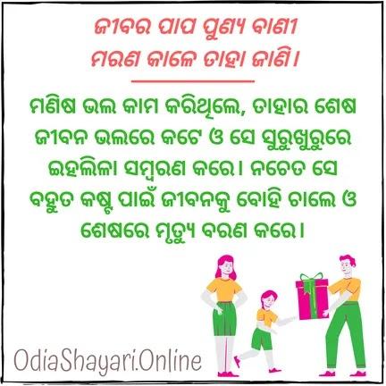 Odia Nitibani Image Download - JIbara Papa Punya Bani