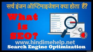 [2021] What Is SEO In Hindi - what is SEO and how do