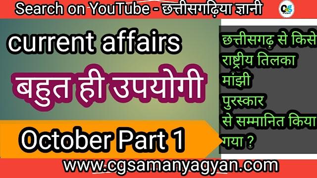Chhattisgargh current affairs  october 2020 | छत्तीसगढ़ कर्रेंट (समसामयिकी) | अक्टूबर 2020  भाग 1