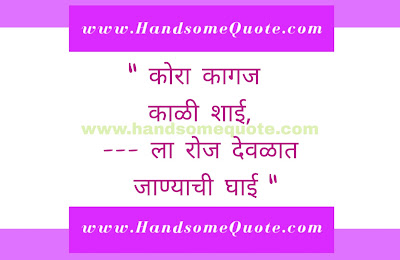 Ukhane in Marathi for Male Marriage