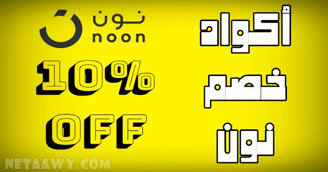 اكواد-خصم-نون-Noon