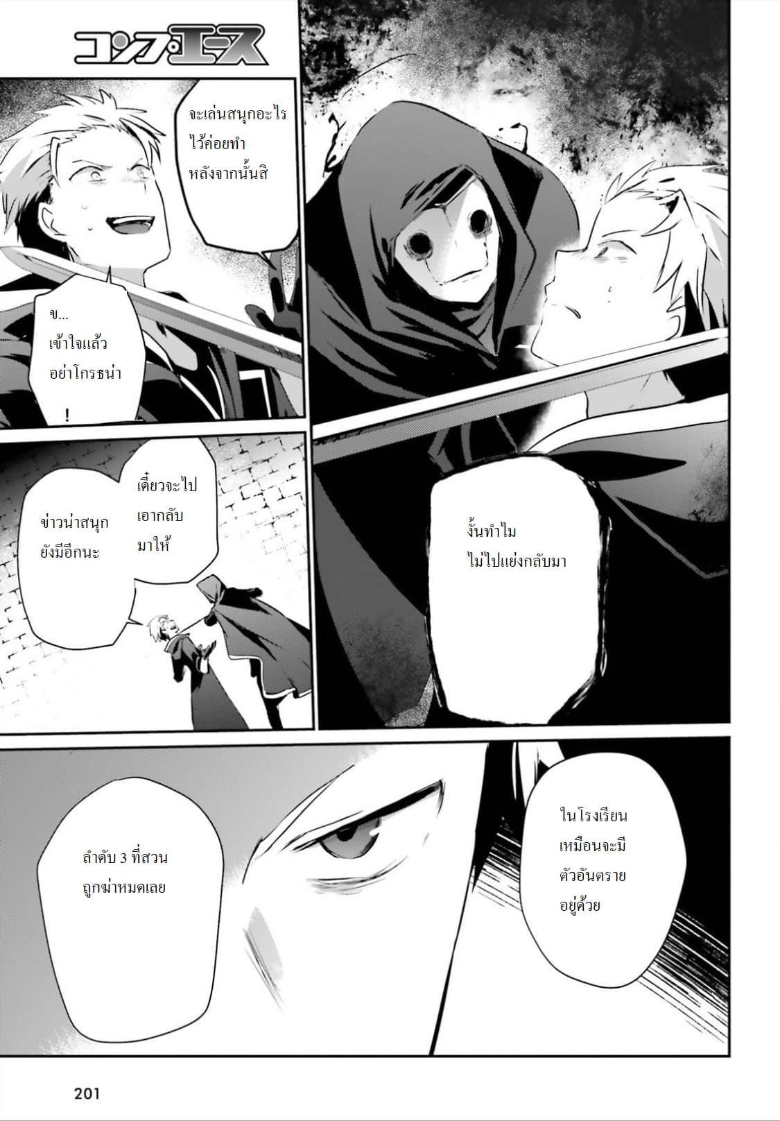 อ่านการ์ตูน Kage no Jitsuryokusha ni Naritakute! ตอนที่ 11 หน้าที่ 3