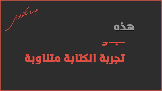 كيفية الكتابة بطريقة التناوب |Rotating Text | HTML CSS