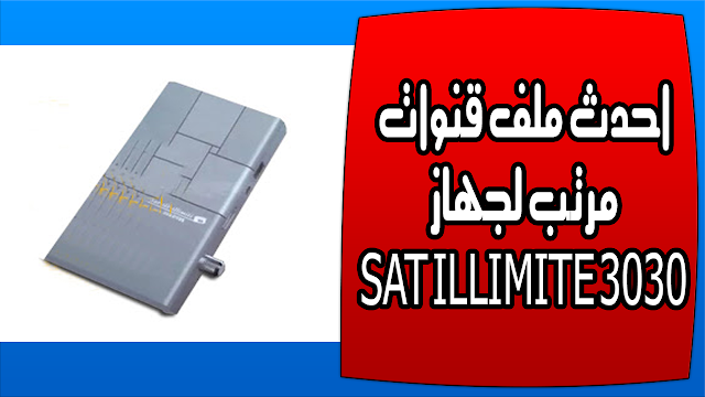 احدث ملف قنوات مرتب لجهاز SAT ILLIMITE 3030