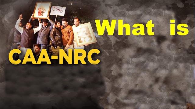 क्या है नागरिकता संशोधन बिल 2019? और NRC पूरी जानकारी |What is CAA and What is NRC