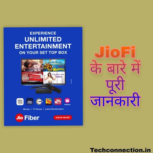 Jiofi के बारे में पूरी जानकारी। techconnection