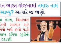 Ayushman Bharat Yojna List 2020