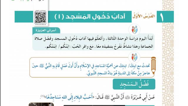 حل درس آداب دخول المسجد 1 الفقه للصف الثالث ابتدائي