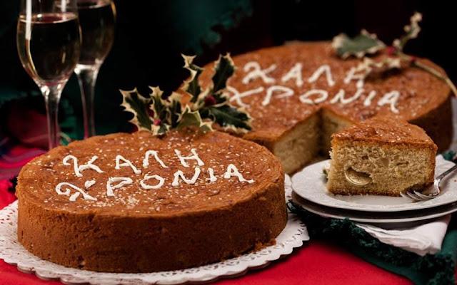 Ο Σύνδεσμος Εφέδρων Αξιωματικών Αργολίδας κόβει την Πρωτοχρονιάτικη πίτα του