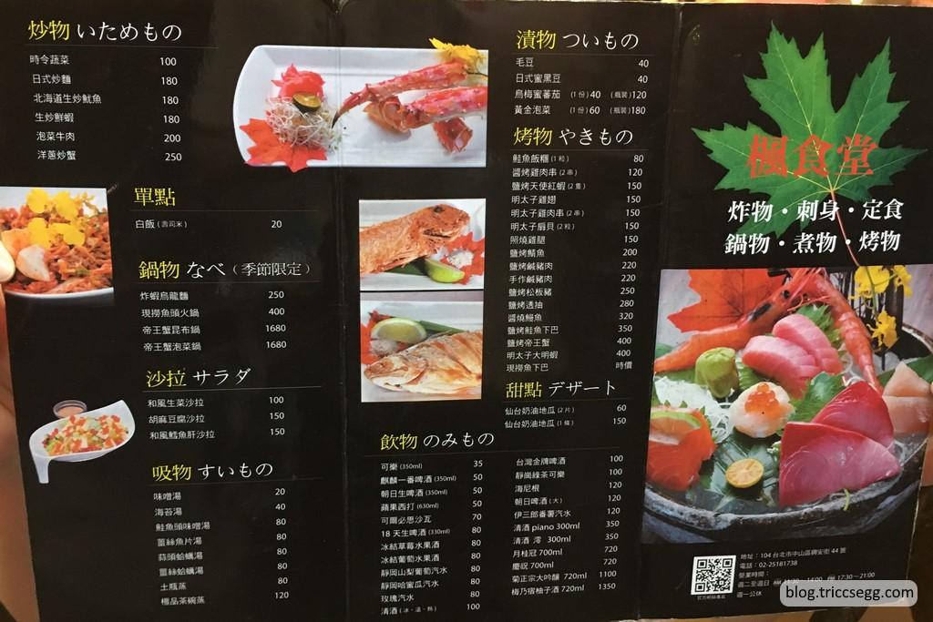 楓食堂菜單(2).jpg