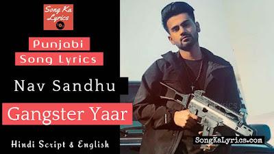 gangter-yaar-lyrics