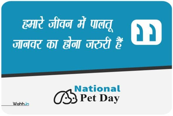 National Pet Day Quotes In Hindi  Images
