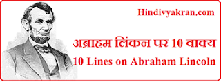 10 Lines on Abraham Lincoln in Hindi