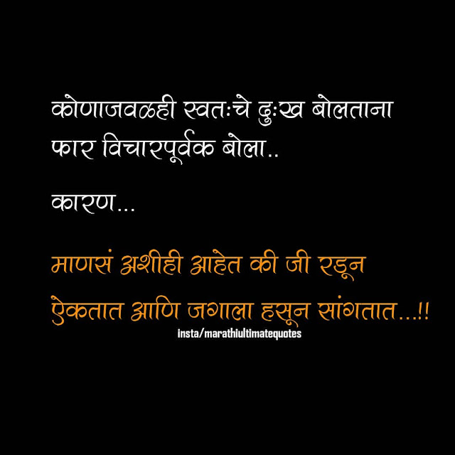 sad mood quotes in marathi sharechat