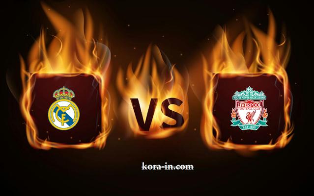 كورة ستار مشاهدة مباراة ليفربول وريال مدريد بث مباشر كورة اون لاين اليوم 13-04-2021 دوري أبطال أوروبا