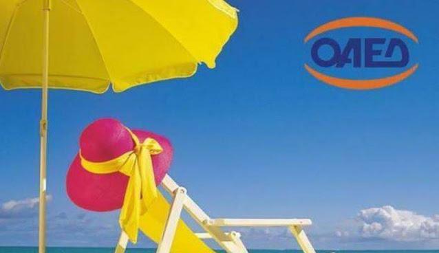 7.727 επιταγές κοινωνικού τουρισμού του ΟΑΕΔ ενεργοποιήθηκαν τον Σεπτέμβριο
