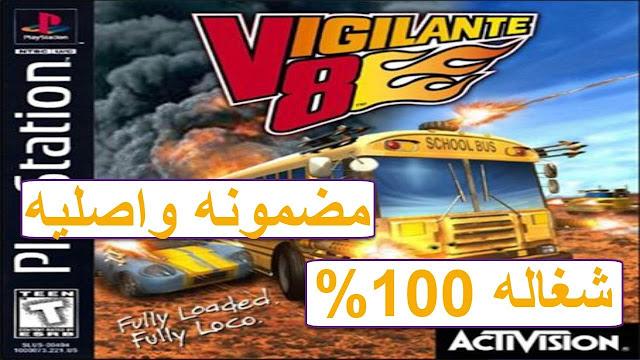 تحميل لعبه حرب السيارات vigilante 8