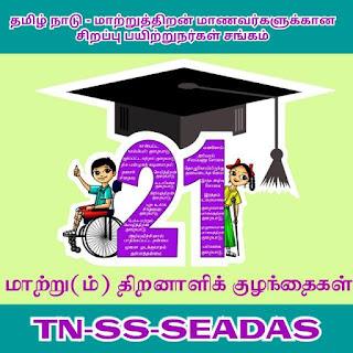 TN_SS_SEADAS%2B%25281%2529%25E2%2599%25BF%2B20190605_125251