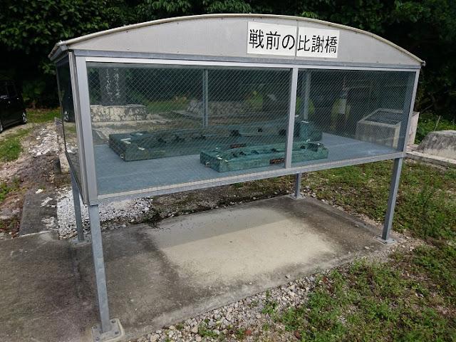 戦前の比謝橋の模型の写真