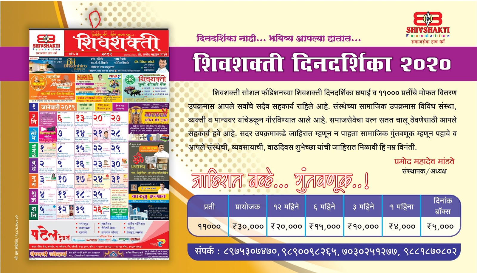 For More Information Call On 8975307470 & 9673371785