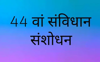 44 va Samvidhan Sansodhan