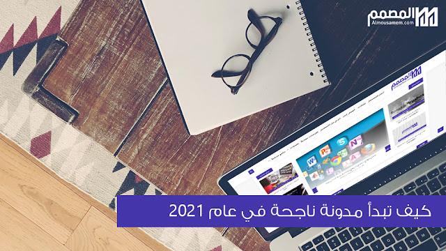 كيف تبدأ مدونة ناجحة في عام 2021