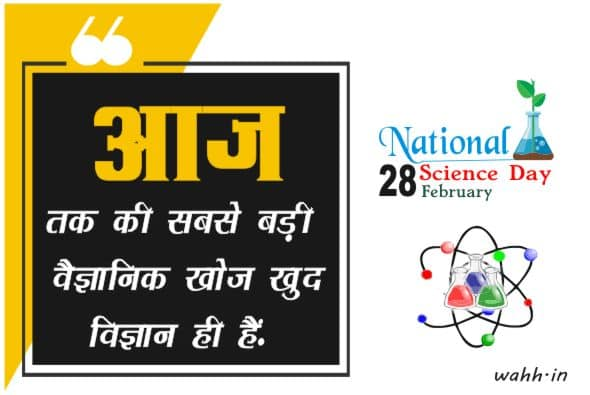 National Science Day Quotes Wishes In Hindi