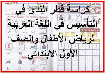 كراسة قطر الندى في التأسيس في اللغة العربية لرياض الأطفال وأولى ابتدائى