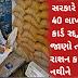 Modi government cancels 44 lakh ration cards