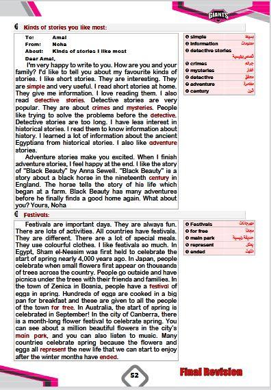 أهم البراجرافات فى اللغة الانجليزية للصف الثالث الاعدادى الترم الاول 2021 من كتاب العمالقة