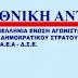 Εκλογοαπολογιστική  διαδικασία  της Πανελλήνιας Ένωσης Αγωνιστών Εθνικής Αντίστασης  και Δημοκρατικού Στρατού Ελλάδας(ΠΕΑΕΑ-ΔΣΕ)