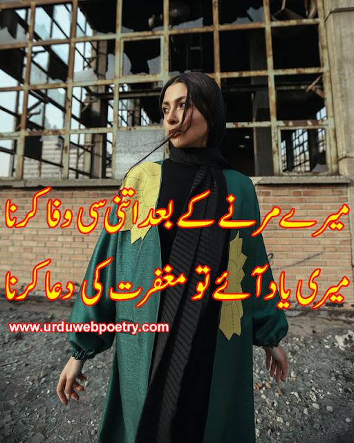 Sad SMS Poetry In Urdu