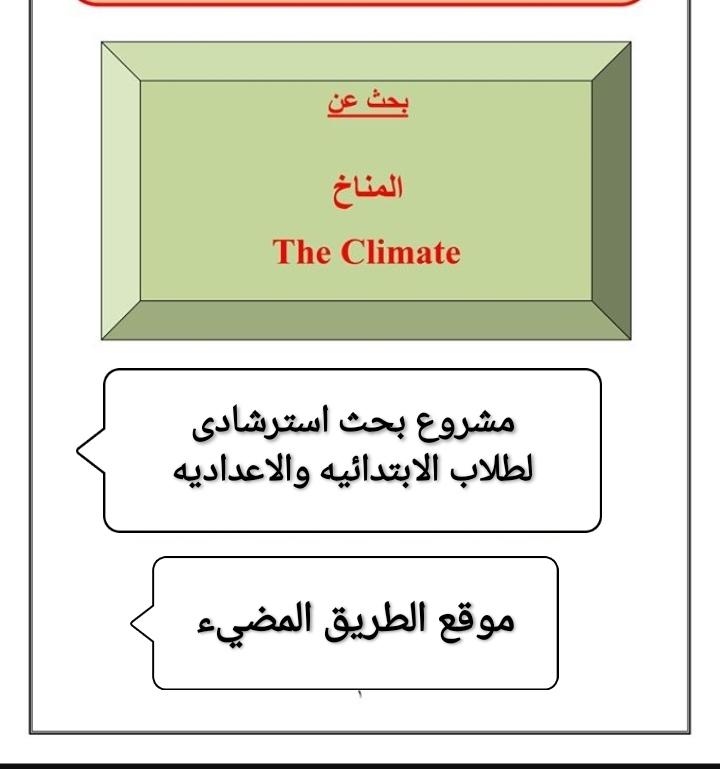 نموذج مشروع بحث وزارة التربية والتعليم لطلاب الابتدائي والإعدادي، عن المناخ للأستاذ أسامة مفيد