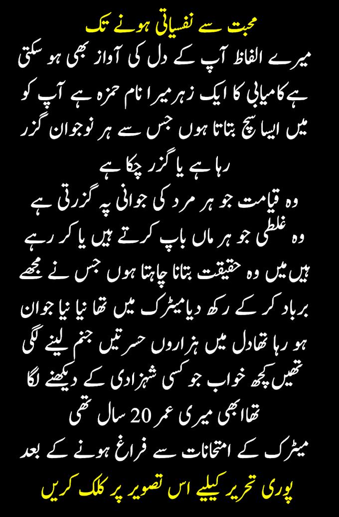 urdu kahani mohabbat se nafsiyatee hony tak    very intresting story   اردو سچی کہانی محبت سے نفسیاتی ہونے تک