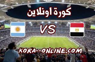 مشاهدة مباراة مصر والارجنتين بث مباشر 25/7/2021 الالعاب الاولمبية 2020
