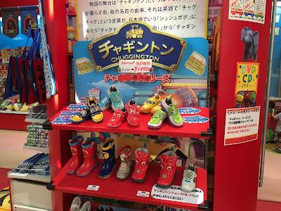 Chuggington shoes and boots at the Chuggington Shop