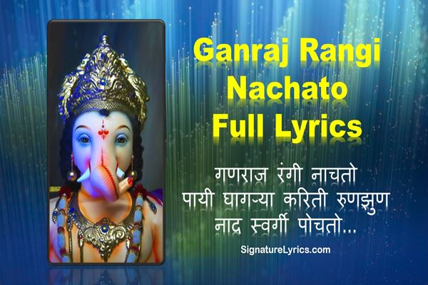 Ganraj Rangi Nachato Lyrics - song by Lata Mangeshkar