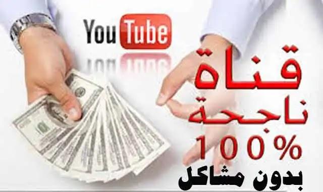 انشاء صفحة على اليوتيوب وعمل قناة يوتيوب