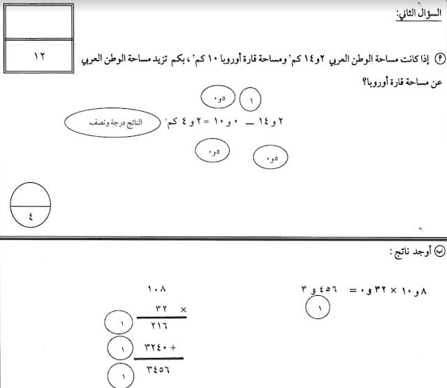مذكرة رياضيات الصف السادس الأحمدي التعليمية 2017-2018