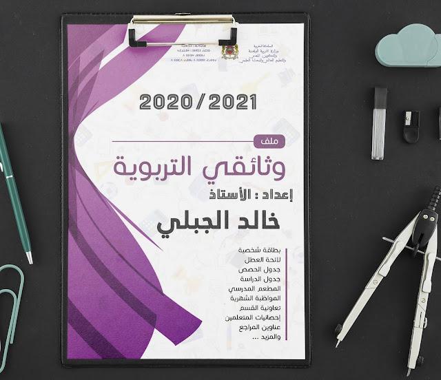 الوثائق التربوية 2020/2021