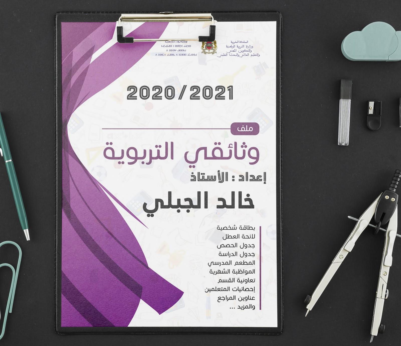 جميع الوثائق التربوية التي يحتاجها كل أستاذ 2020/2021 بحلة مهنية رائعة
